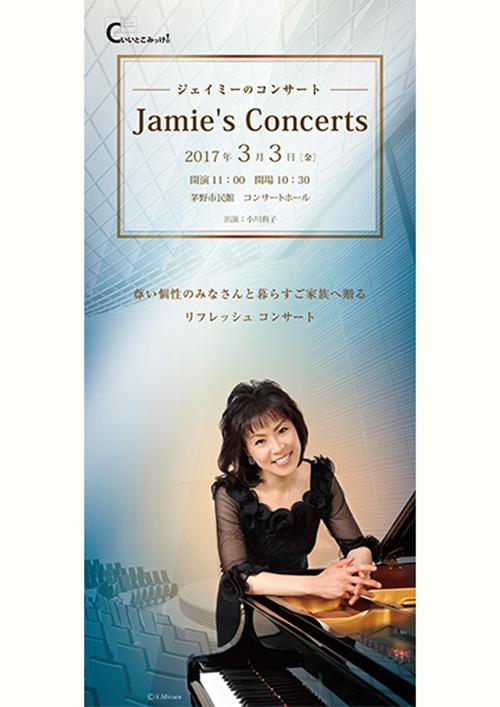 ジェイミーのコンサート