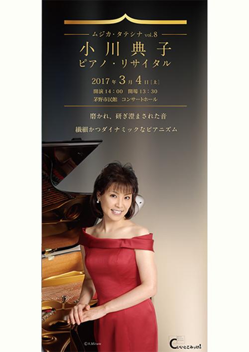 小川典子 ピアノ・リサイタル