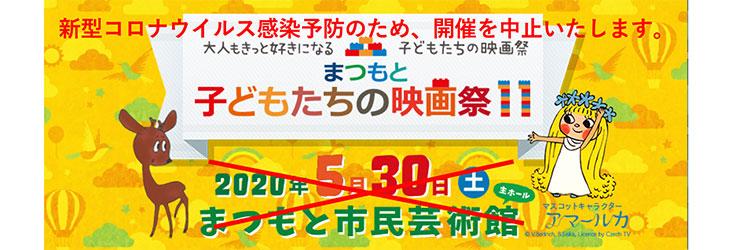 5/30(土) まつもと子どもたちの映画祭11@松本