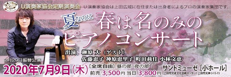 7/9(木) 夏なのに春は名のみのピアノコンサート@上田