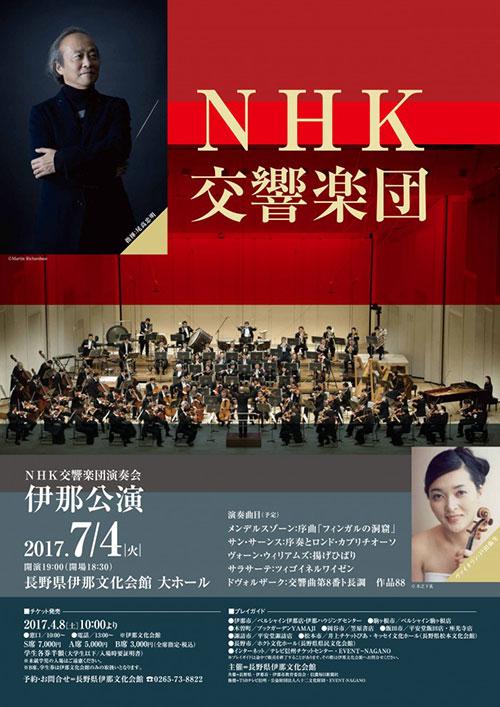 NHK交響楽団演奏会 伊那公演