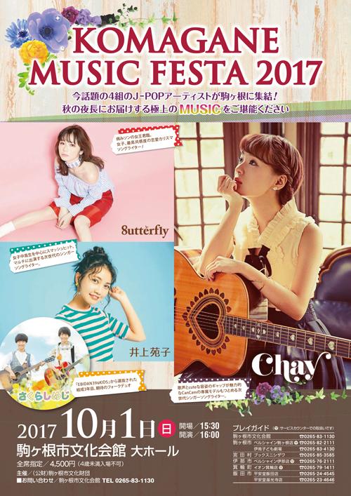 KOMAGANE MUSIC FESTA 2017