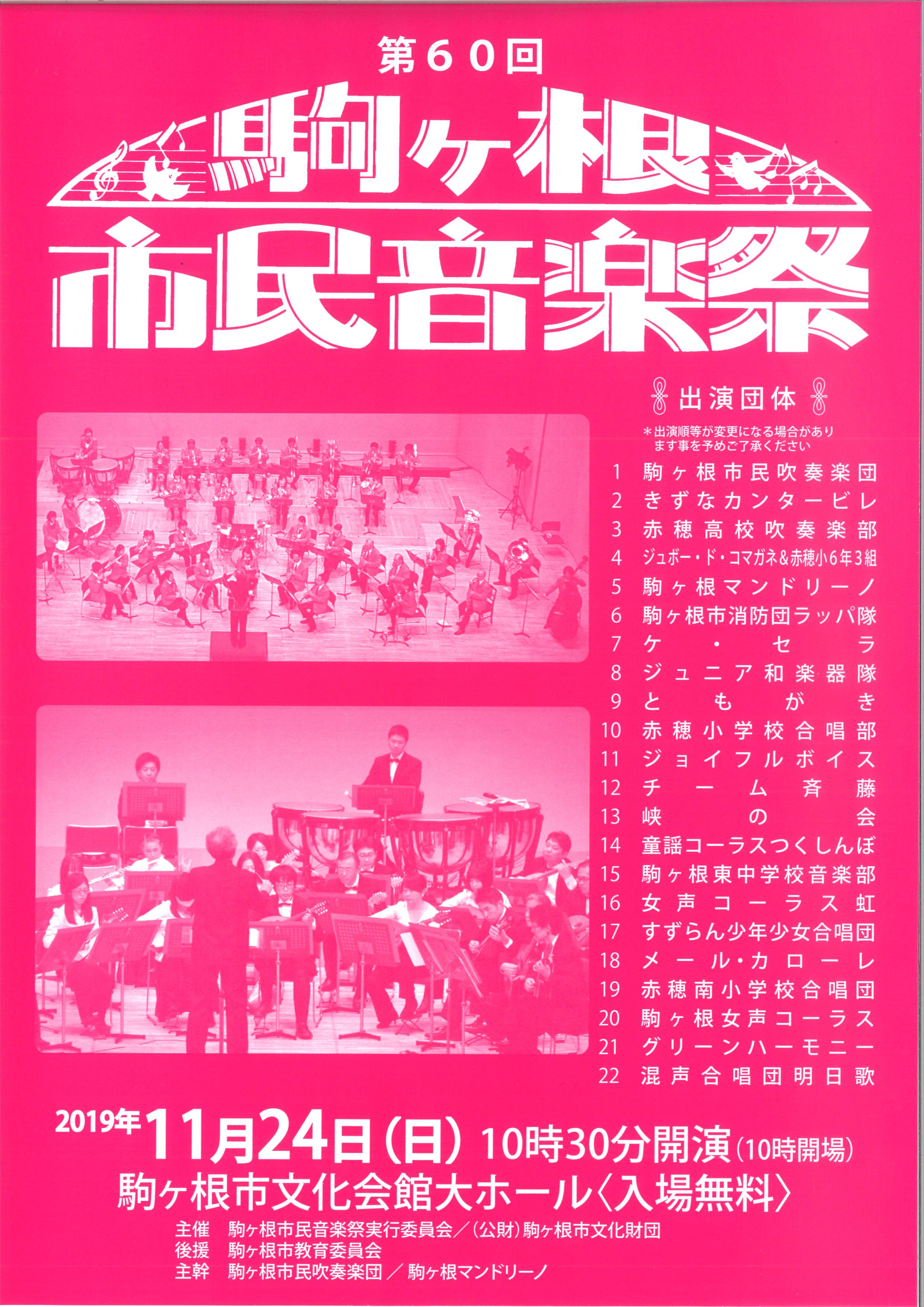 第60回駒ヶ根市民音楽祭