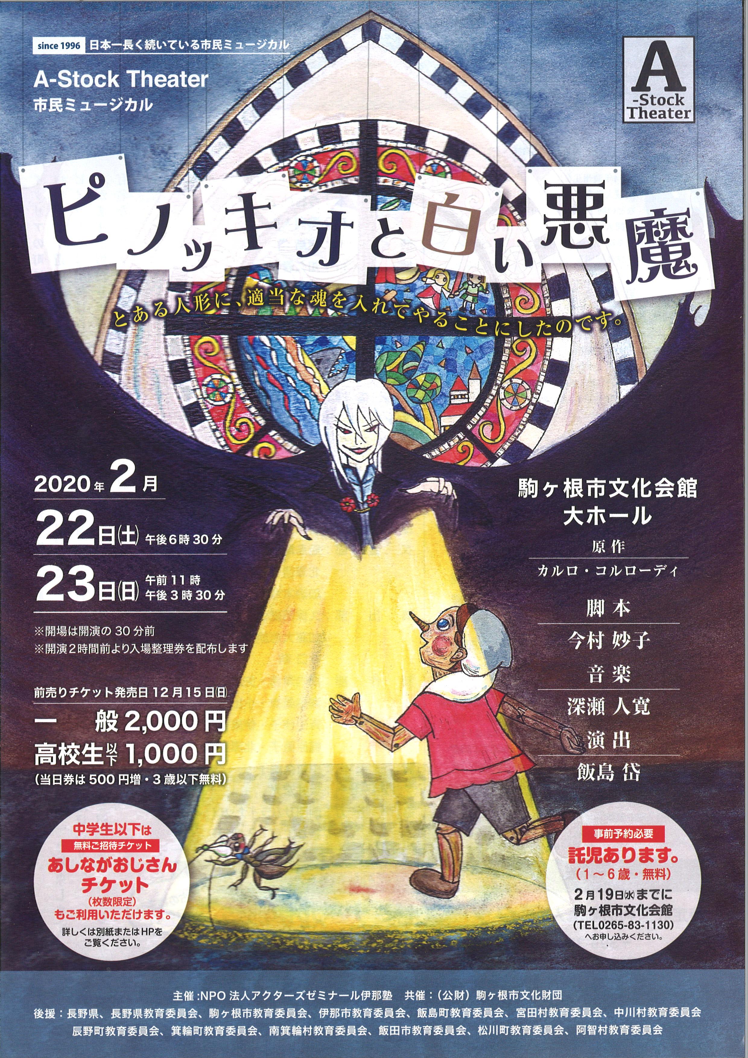 A-Stock Theater 「ピノッキオと白い悪魔」