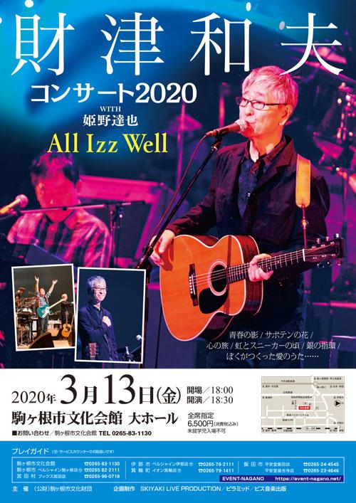 財津和夫コンサート2020with姫野達也