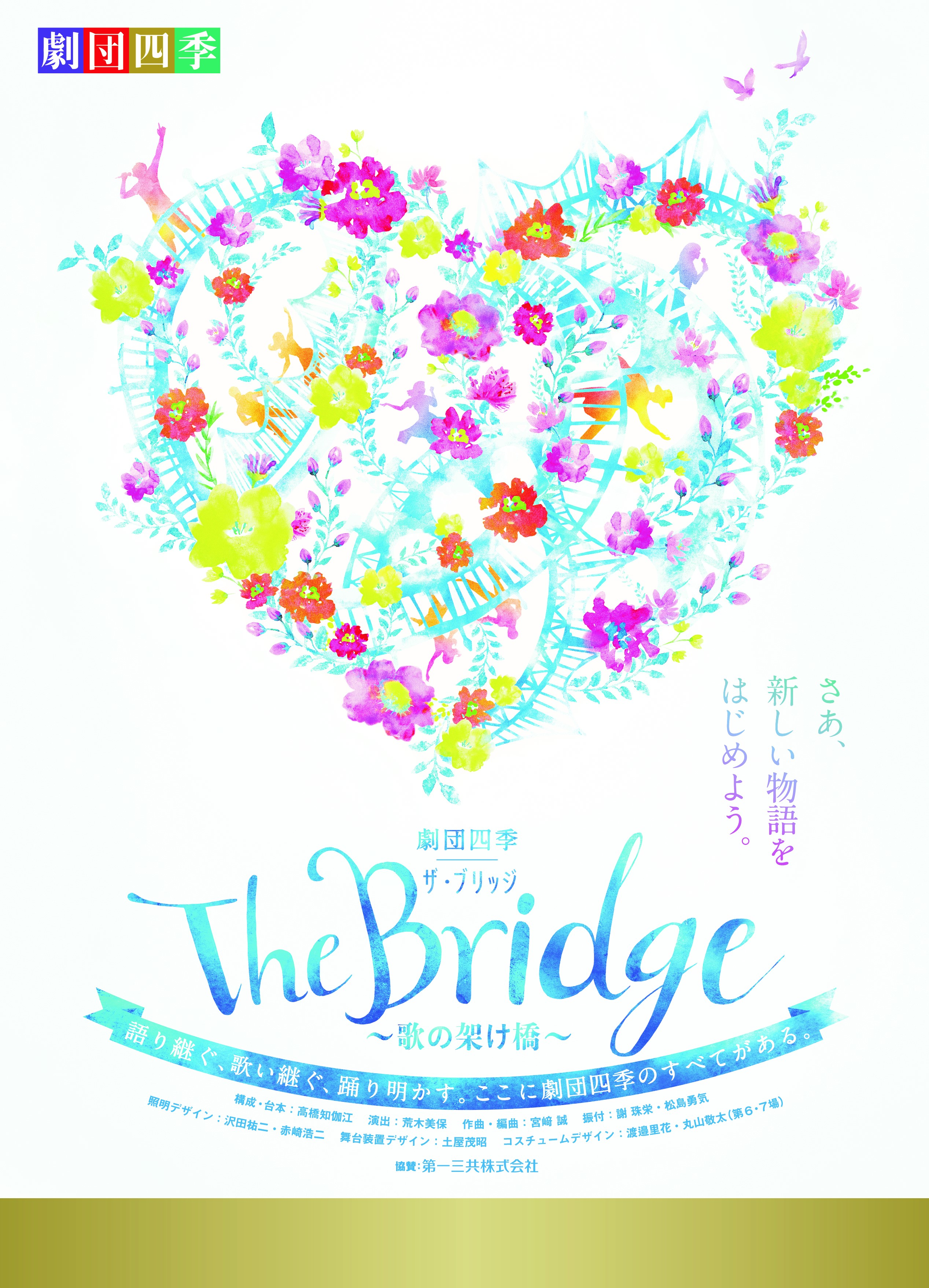 写真:<劇団四季 The Bridge ~歌の架け橋~>