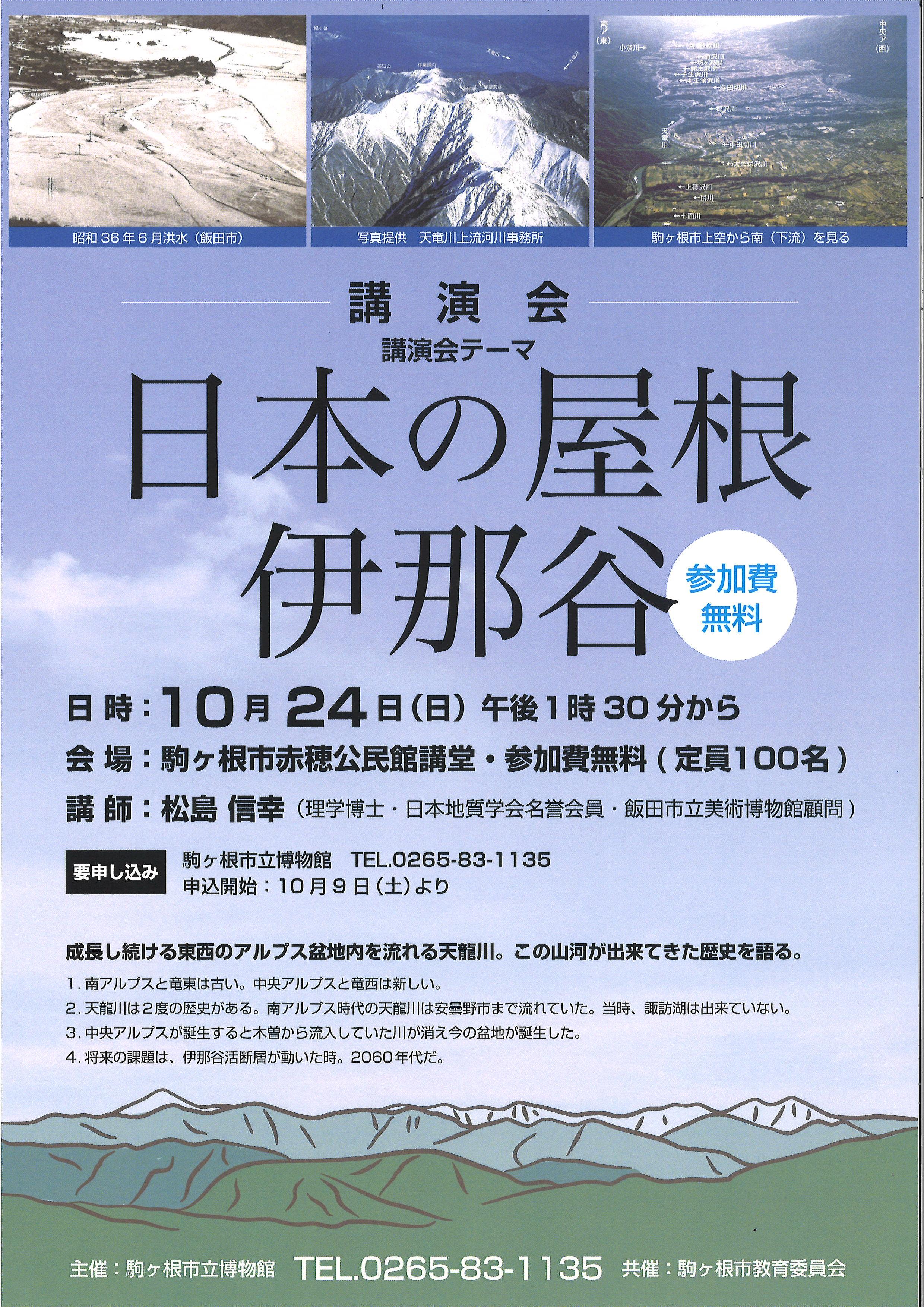 写真:講演会『日本の屋根・伊那谷』 講師:松島信幸