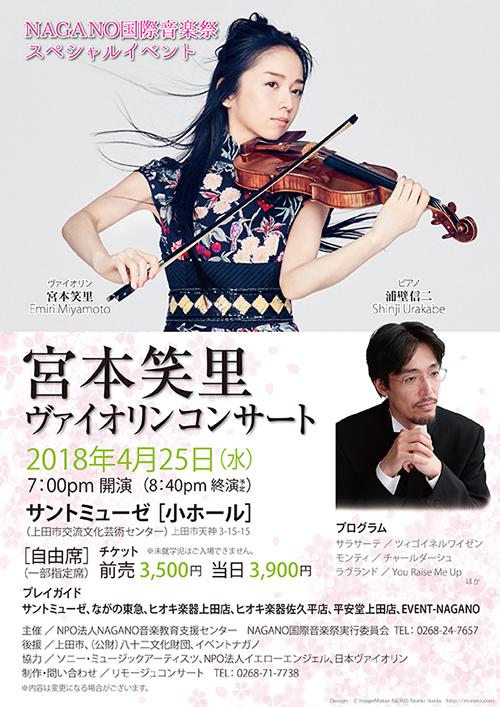 宮本笑里 ヴァイオリンコンサート