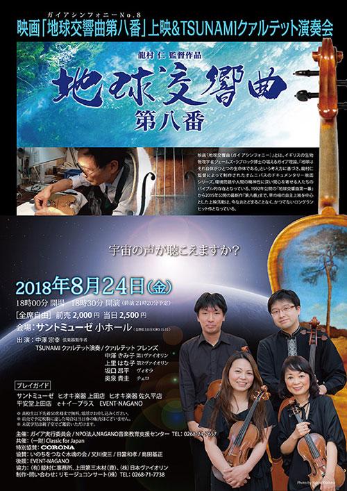 映画「地球交響曲第八番」上映&TSUNAMIクァルテット演奏会