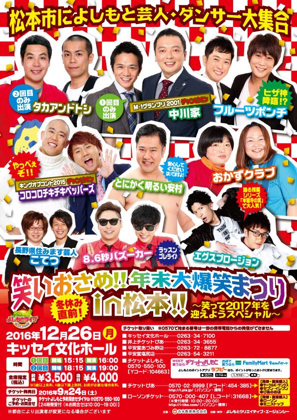 笑いおさめ!! 年末大爆笑まつり in 松本!!