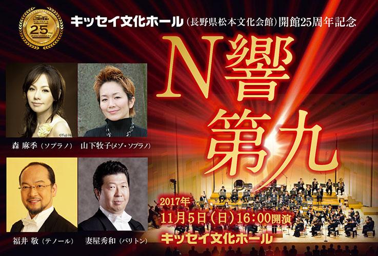 N響松本公演「第九」合唱団