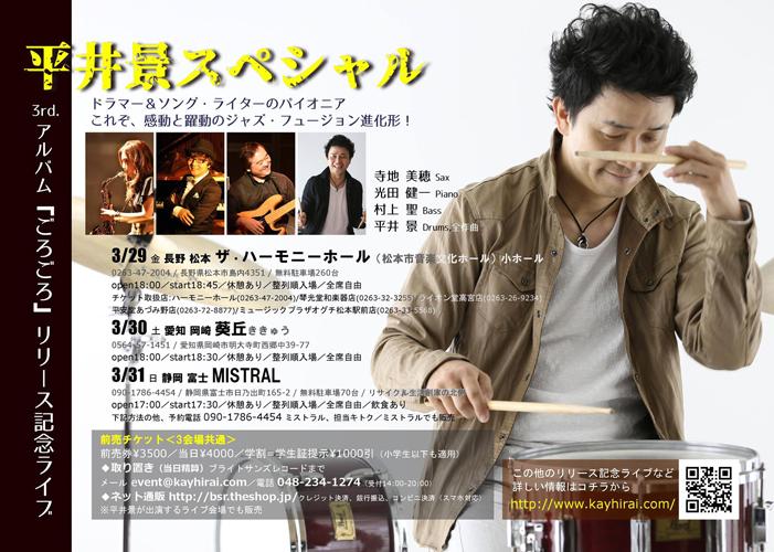 平井景スペシャル ~3rd.CD『ごろごろ』リリース記念・TOUR2019~