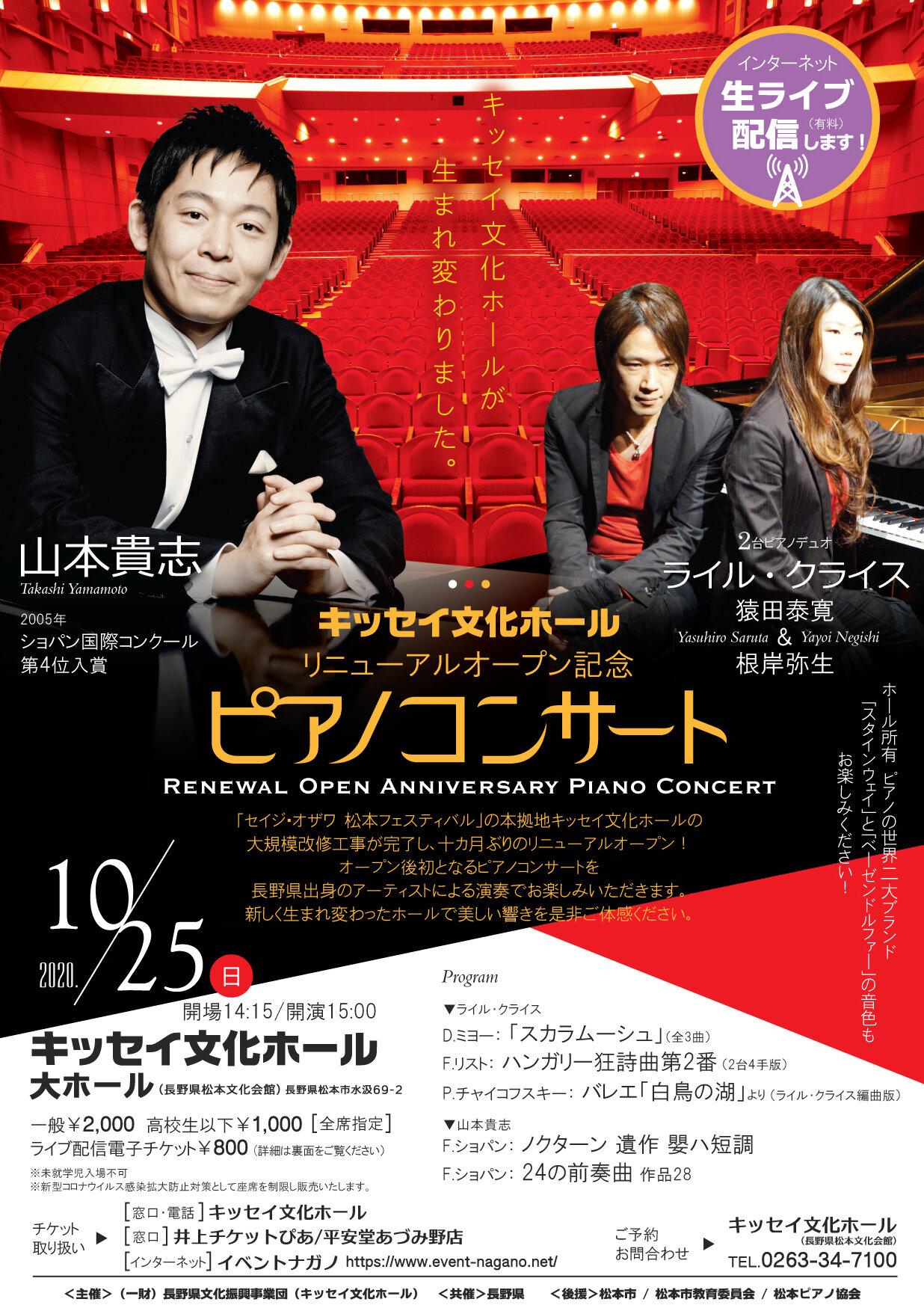 ピアノコンサート 【ライブ配信】