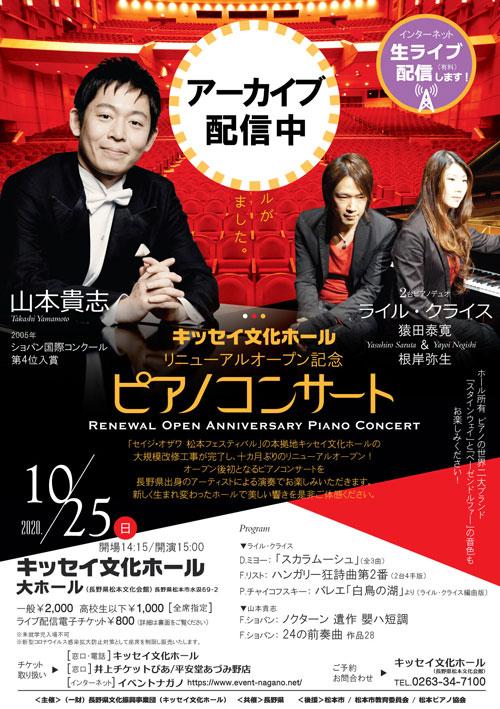ピアノコンサート 【ライブ&アーカイブ配信】
