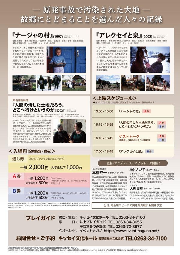 本橋成一監督作品上映会