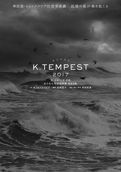 『K.テンペスト 2017』