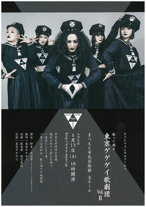 東京ゲゲゲイ歌劇団