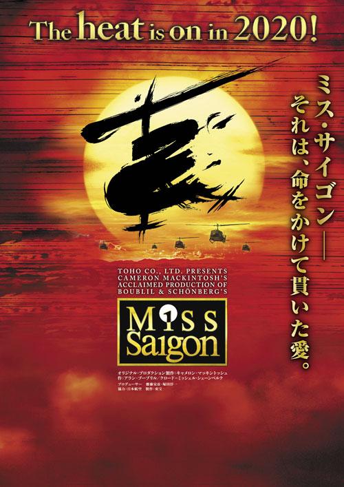 ミス・サイゴン