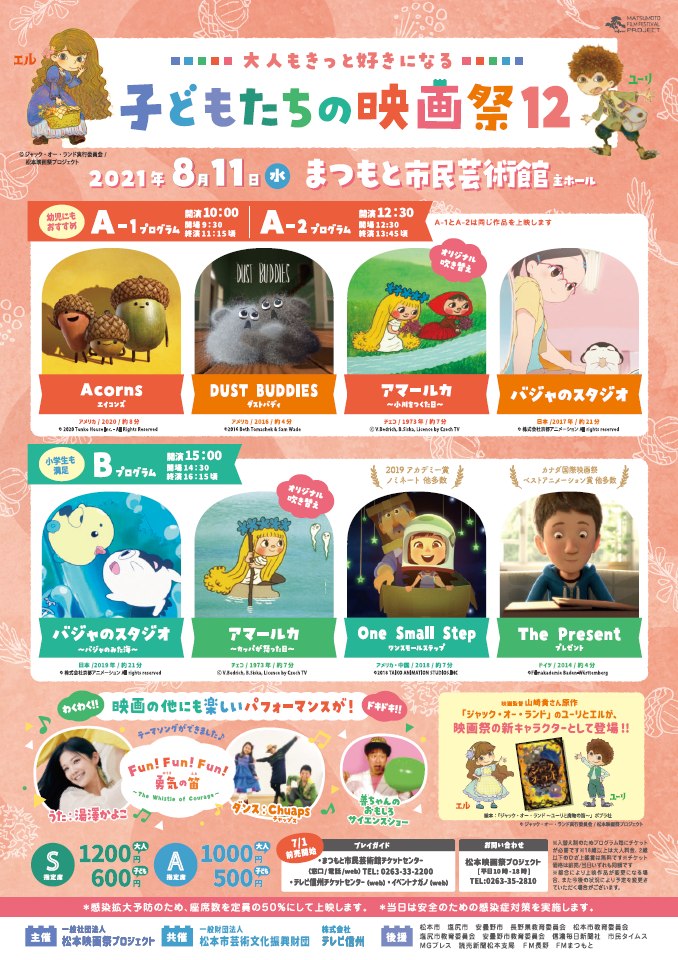 子どもたちの映画祭12
