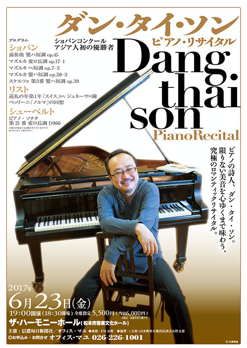 ダン・タイ・ソン ピアノ・リサイタル