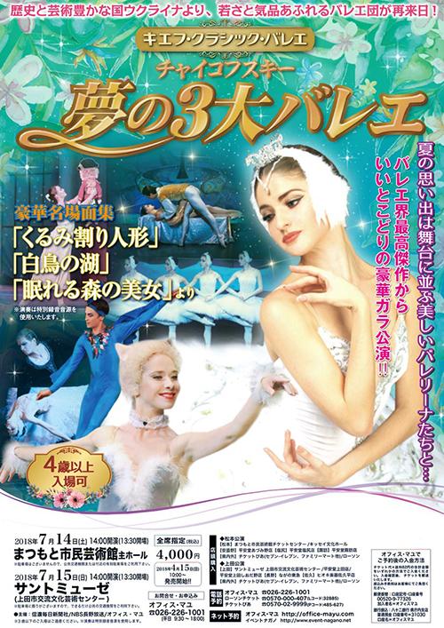 キエフ・クラシック・バレエ「夢の3大バレエ」