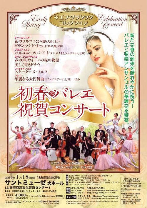 初春・バレエ祝賀コンサート