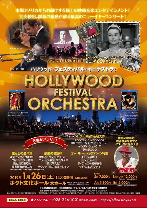 ハリウッド・フェスティバル・オーケストラ!2019