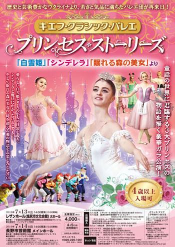 プリンセス・ストーリーズ