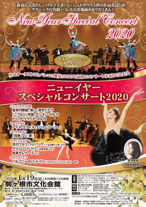 写真:<キエフ・クラシック・コレクション ニューイヤー スペシャルコンサート2020>