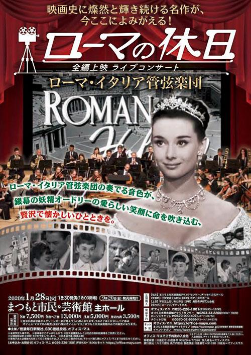 「ローマの休日」全編上映ライブコンサート