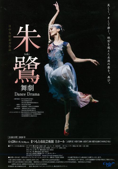 舞劇 Dance Drama 「朱鷺」