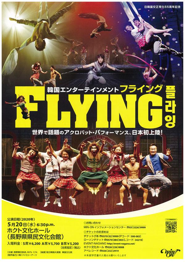 韓国エンターテインメント「FLYING」