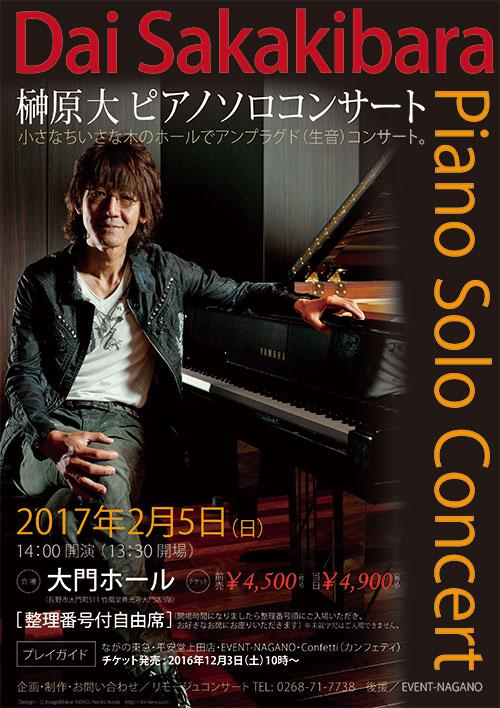 榊原大ピアノソロコンサート