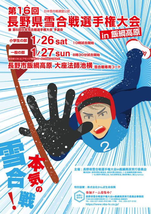 第16回 長野県雪合戦選手権大会 in 飯綱