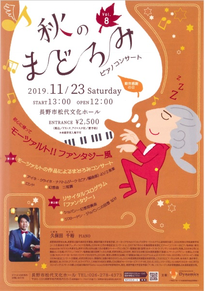 秋のまどろみ Vol.8 ピアノコンサート