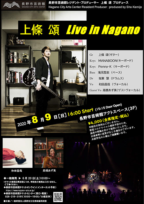 上條頌 Live in Nagano