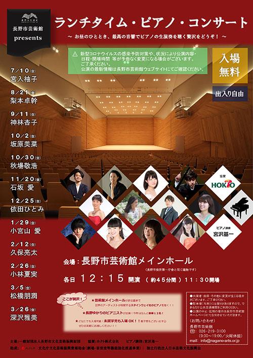 ランチタイム・ピアノ・コンサート