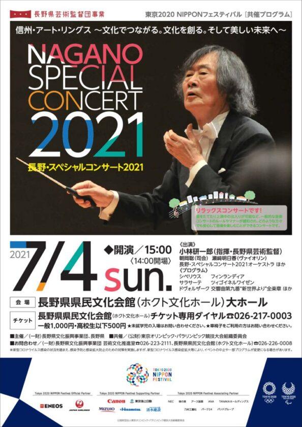 長野・スペシャルコンサート2021 PV