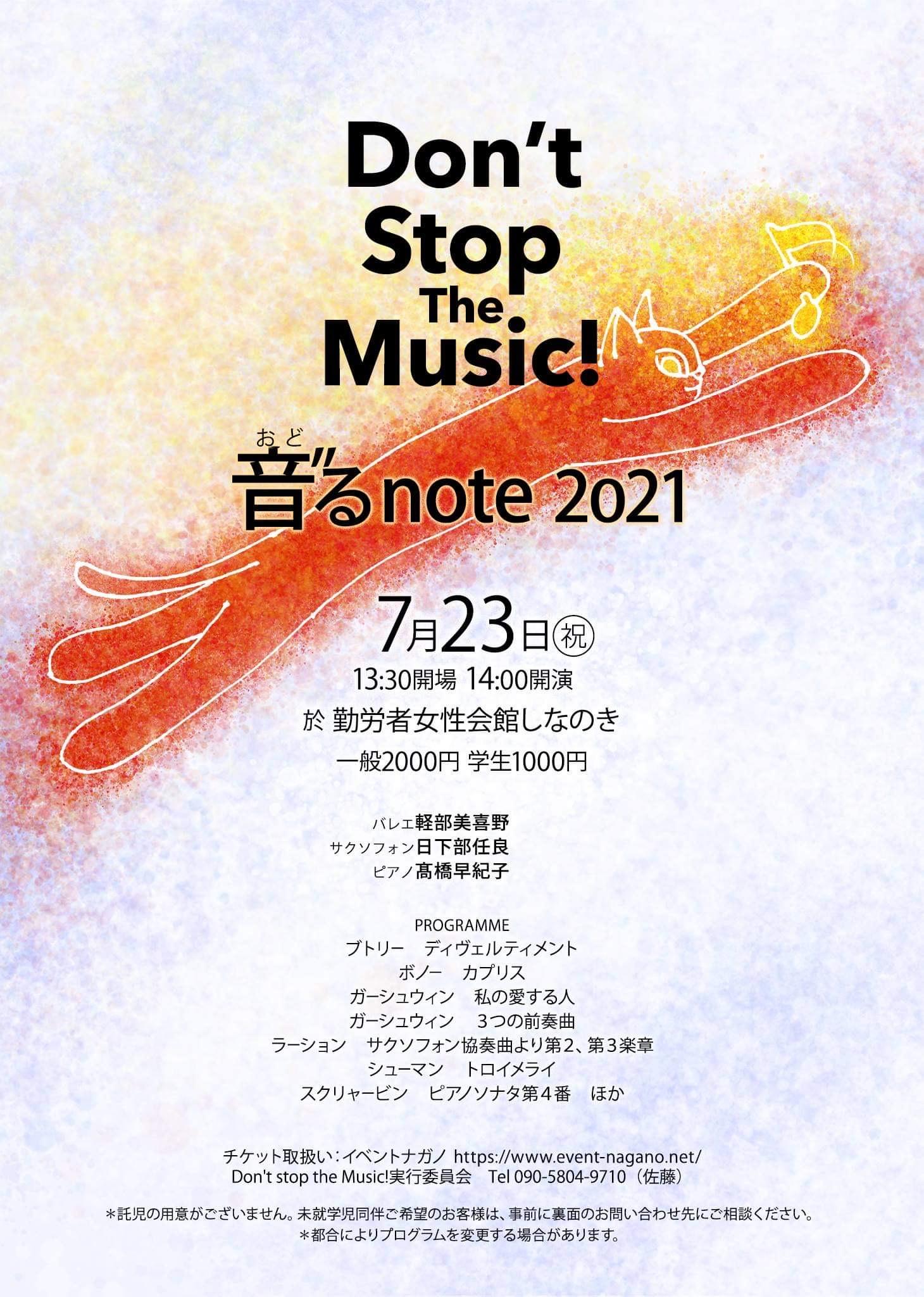 """音""""る note 2021"""