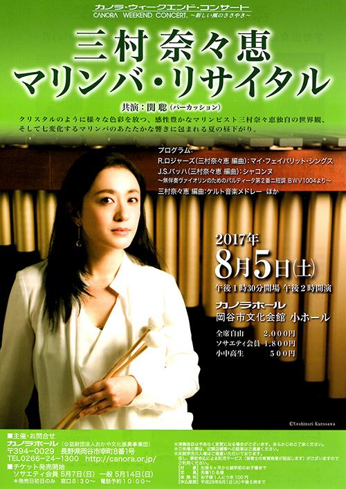 三村奈々恵 マリンバ・リサイタル