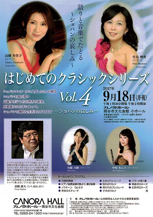 はじめてのクラシックシリーズ Vol.4