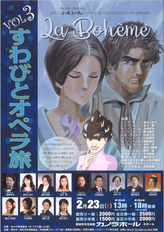 すわびとオペラ旅vol.3 「ラ・ボエーム」ハイライト&オペラ教養講座