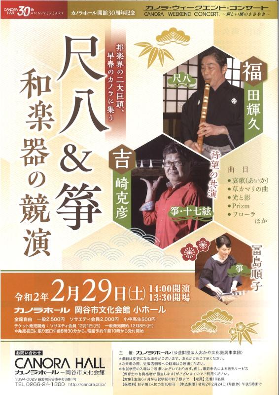 尺八&箏 和楽器の競演