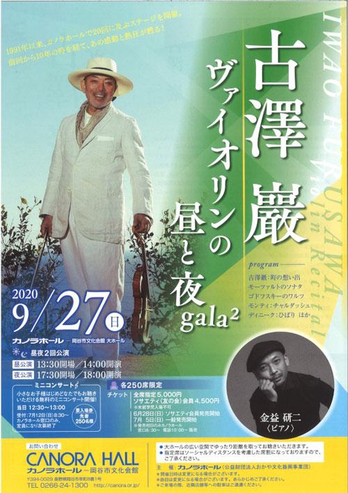 古澤巌ミニコンサート