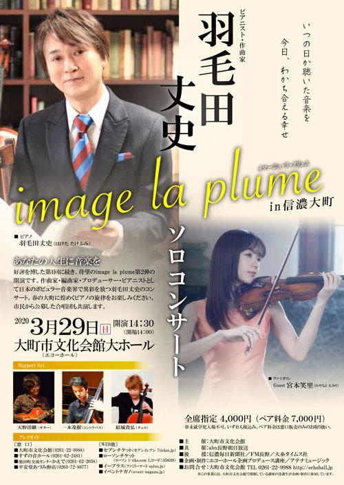 羽毛田丈史ソロコンサートimage la plume in信濃大町