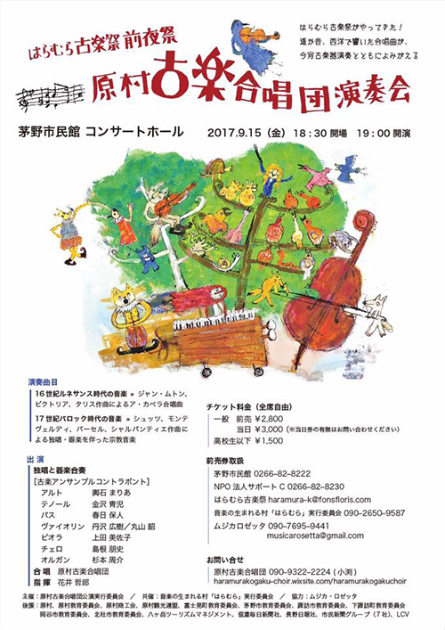 はらむら古楽祭2017「前夜祭:原村古楽合唱団演奏会」