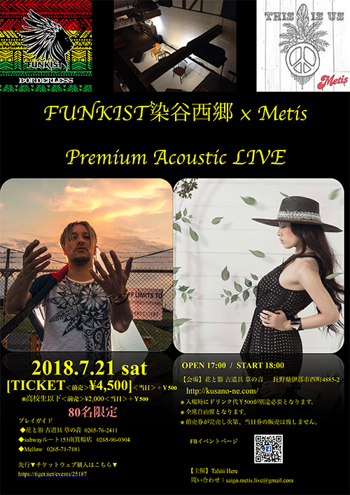 FUNKIST染谷西郷 × Metis Premium Acoustic LIVE