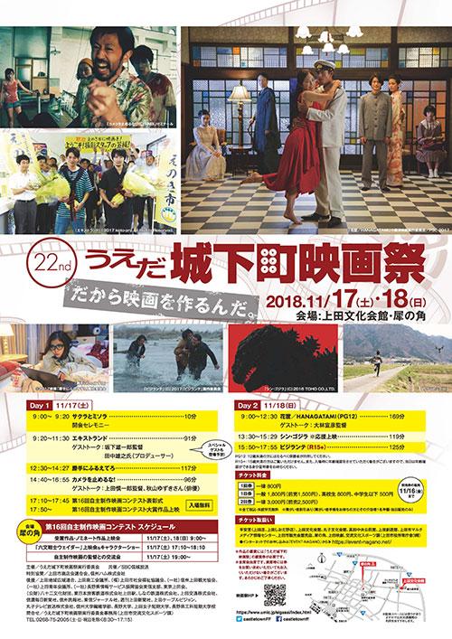 第22回うえだ城下町映画祭