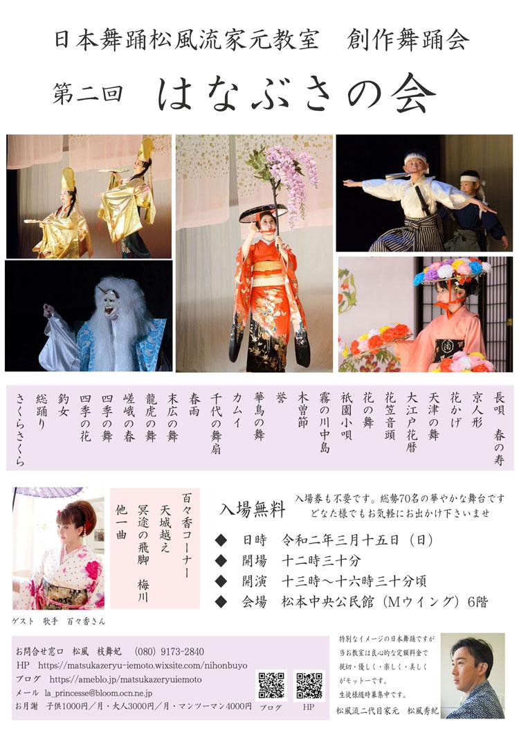 日本舞踊 「第二回 はなぶさの会」