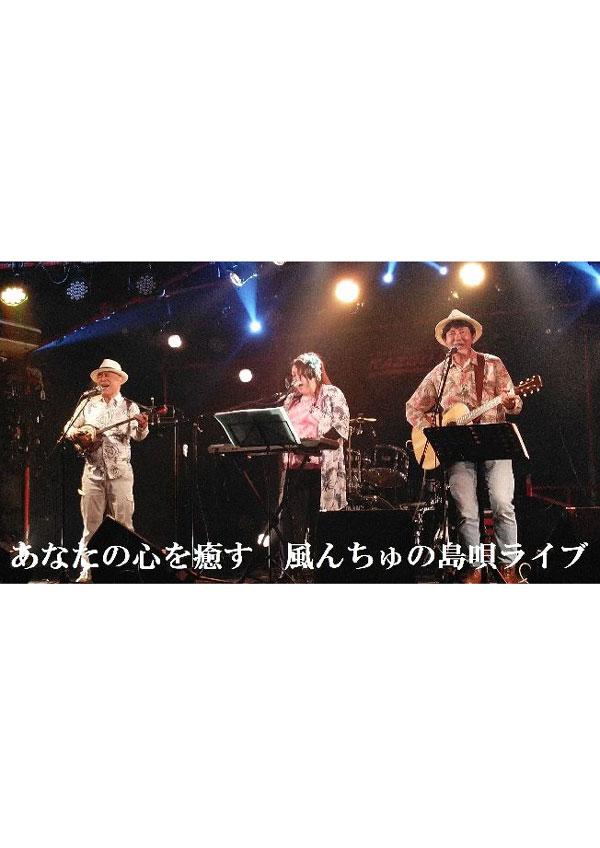 「風んちゅ」 島唄ライブ